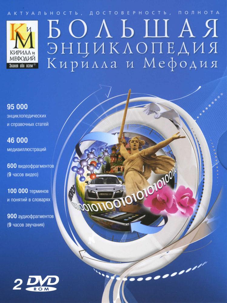 Большая Энциклопедия Кирилла И Мефодия 2010 Торрент