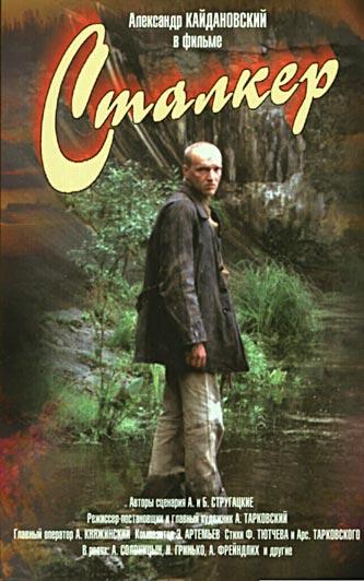 «Сталкер Фильм Видео» — 2002
