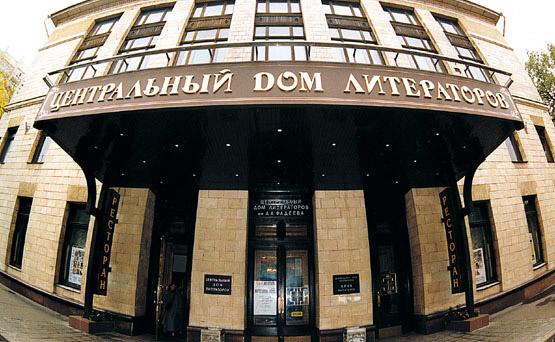 В Малом зале ЦДЛ прошла презентация литературного альманаха «Притяжение» (М. Культурный центр Фелисион, 2015).