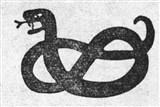 Змея 7 (символ)