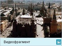 Москва (видеофрагмент)