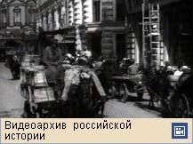 Москва (годы нэпа, видео)