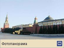 Москва (фотопанорама Красной площади)