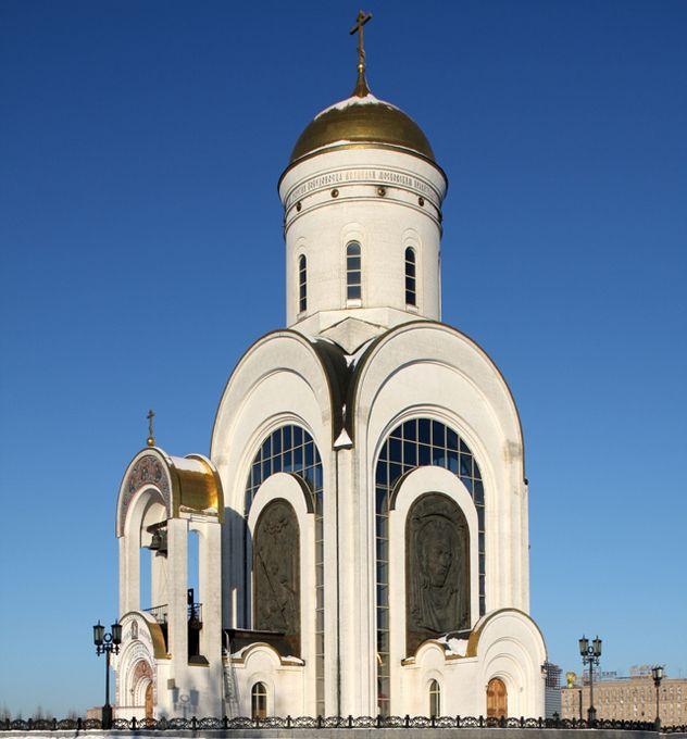 Москва (храм Гергия Победоносца на Поклонной горе)