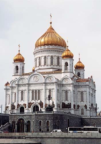 Москва (храм Христа Спасителя)